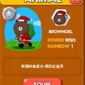 LINE Game, PokoPang(波兔村保衛戰), 動物, BROWNOE