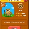 LINE Game, PokoPang(波兔村保衛戰), 動物, PUY