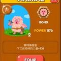 LINE Game, PokoPang(波兔村保衛戰), 動物, BOND