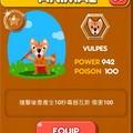 LINE Game, PokoPang(波兔村保衛戰), 動物, VULPES