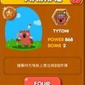 LINE Game, PokoPang(波兔村保衛戰), 動物, TYTONI