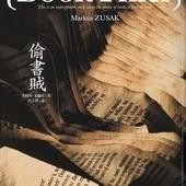 Novel, The Book Thief(偷書賊), Markus Zusak