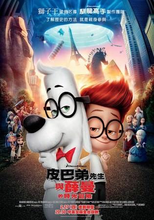 Movie, Mr. Peabody & Sherman(皮巴弟先生與薛曼的時光冒險)(百寶狗先生與細蚊時光機大歷險)(天才眼鏡狗), 電影海報