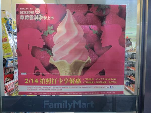 便利商店, 全家, NISSEI霜淇淋, 草莓口味