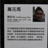 2014 台北.拾光第一回新光三越信義燈會