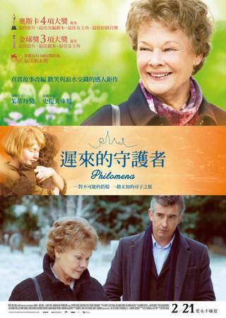 movie, Philomena(遲來的守護者)(菲洛梅娜)(千里伴我尋), 電影海報