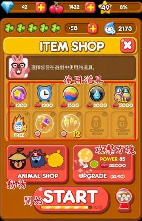 LINE Game, PokoPang(波兔村保衛戰), 遊戲介面