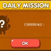 LINE Game, PokoPang(波兔村保衛戰), Daily Misson