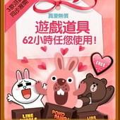 LINE Game, PokoPang(波兔村保衛戰), 特賣活動