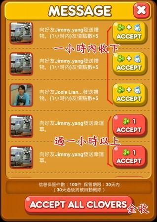 LINE Game, PokoPang(波兔村保衛戰), 幸運草