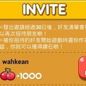 LINE Game, PokoPang(波兔村保衛戰), 邀請朋友