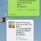LINE Game, PokoPang(波兔村保衛戰), 遊戲通知