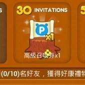 LINE Game, PokoPang(波兔村保衛戰), 邀請朋友, 召喚卷
