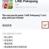 LINE Game, PokoPang(波兔村保衛戰), 遊戲通知設定