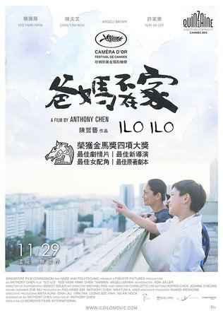 movie, 爸媽不在家(ilo ilo), 電影海報