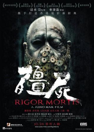 movie, 殭屍(Rigor Mortis)