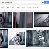 Google「殭屍 拍攝 真的鬼」