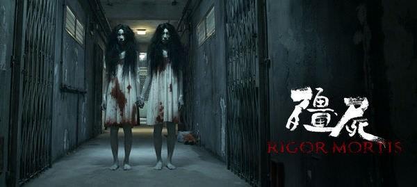 movie, 殭屍(Rigor Mortis), 雙胞胎女鬼