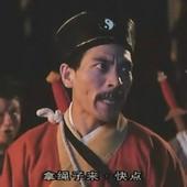 movie, 殭屍叔叔, 鐘發