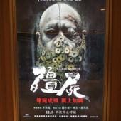 Movie, 殭屍(Rigor Mortis), 電影海報