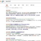 Google, 食尚玩家