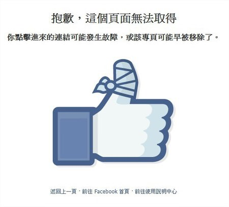 Facebook, 抱歉,這個頁面無法取得