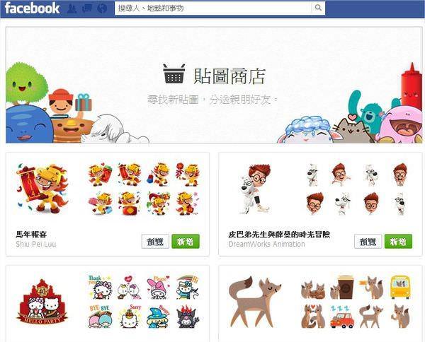 Facebook, 貼圖商店, 限定區域貼圖