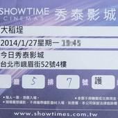 movie, 大稻埕(Twa-tiu-tiann), 特映會