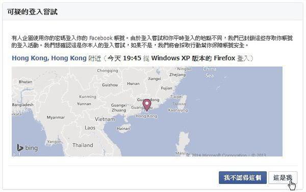 Facebook, 可疑的登入嘗試