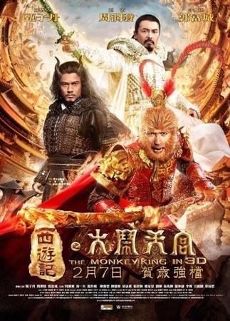 西遊記之大鬧天宮(The Monkey King), 電影海報