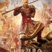 西遊記之大鬧天宮(The Monkey King), 甄子丹