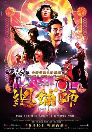 movie, 總舖師(Zone Pro Site)