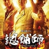 movie, 總舖師(Zone Pro Site), 電影海報