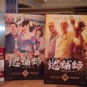 Movie, 總舖師(Zone Pro Site), 電影海報看板