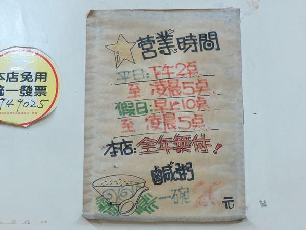 汐止車頭50年老店碳烤鹹粥(車頭鹹粥), 汐止火車站, 新北市汐止區