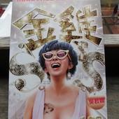 movie, 金雞SSS(Golden ChickenS), 海報酷卡