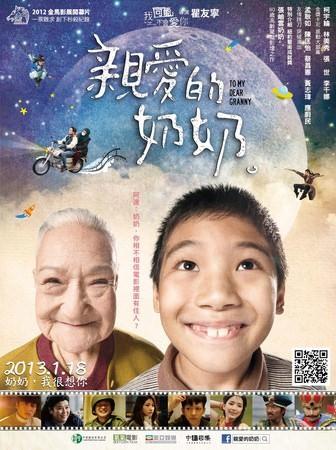 movie, 親愛的奶奶, 電影海報