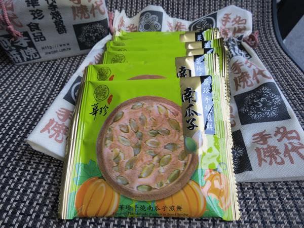 華珍手燒煎餅, 南瓜子