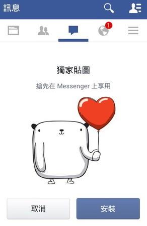 Facebook, 貼圖商店, Facebook Messenger(臉書聊天室手機版)