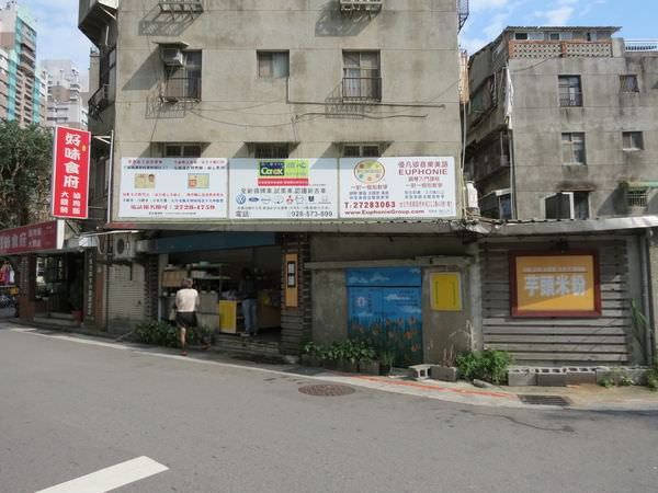 芋頭米粉(麵鋪), 捷運永春站, 台北市信義區, 虎林街