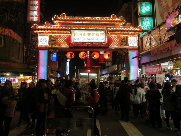 饒河街觀光夜市, 松山火車站, 台北市松山區