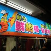 饒河街夜市, 起士鮮蝦棒.明太子豬排棒