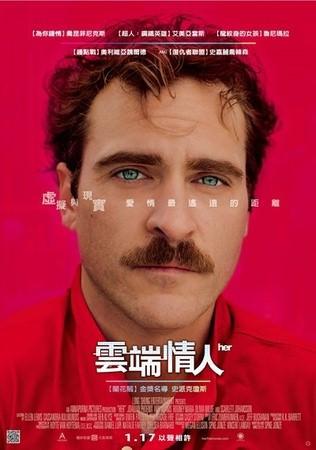 雲端情人(Her), movie