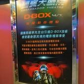 國賓大戲院, D-box