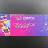 國賓大戲院, 電影優待券, 台北地區, 2015年