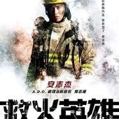 電影, 救火英雄, 安志杰