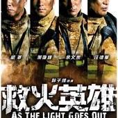 Movie, 救火英雄(港.中) / 救火英雄(台) / As The Light Goes Out(英文), 電影海報, 台灣
