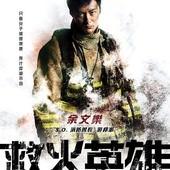 電影, 救火英雄, 余文樂