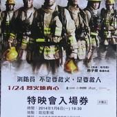 電影, 救火英雄, 特映會