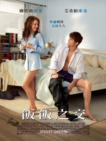 No Strings Attached(飯飯之交), movie